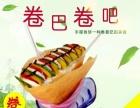 美味卷饼酱的制作方便快捷 美味卷饼酱的制作利润大