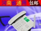 郑州铁通无线固话办理免费上门 电信无线固话可呼叫转移