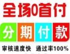 广州iPhoneX分期月供多少钱?0首付轻松月供!