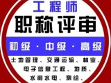 陕西省2020高级工程师评审内容