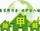 朝阳『绿色家园』专业甲醛检测,专业治理,除装修异味。