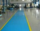 西安专业环氧地坪漆·自流平施工·多年施工经验