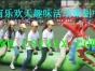 湘潭乐欢天庆元旦、迎新春 职工趣味运动会