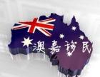 澳洲移民,工作签证,技术移民,团聚签证澳大利亚移民
