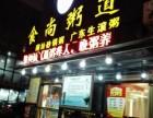 宁波锅亦稻食尚粥道馆加盟店