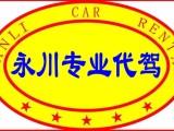 永川专业长途代驾 酒后代驾 永川低价永川代驾公司