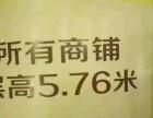 市中心商铺门面 首付50%
