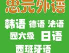 江阴上元 教育培训学校开设德语培训VIP班