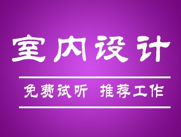 北京室内设计培训班-上庄 北清路室内设计专业培训机构