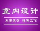 北京室内设计培训 CAD施工图培训效果图培训