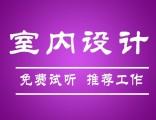 朝阳亚运村三元桥装潢设计 CAD室内设计培训班 零基础授课