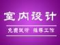 北京北太平庄 北洼路 车道沟附近专业的室内设计培训班