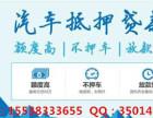 郑州短期汽车抵押贷款公司