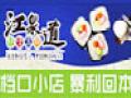 江泉道韩式快餐加盟