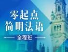上海南汇法语高级培训班 让您从零开始突破自我