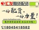 天津想做期货代理一定要找正规的期货平台-汇发期货配资