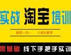 杭州汇星淘宝培训班淘宝美工培训到滨江手把手实战培训