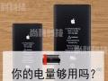 苹果手机原装电池更换,iphone系列原装电池