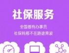 深圳惠州惠州代缴社保代办五险一金