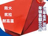 厂家热销 密封耐高温红色硅胶防火布 硅钛布 硅橡胶布 阻燃 防腐