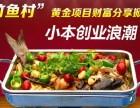 开一家竹鱼村烤鱼加盟店赚钱么