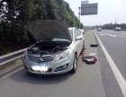 西宁24小时汽车救援撘电送油换胎拖车电瓶送水
