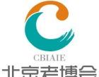 2018北京养老产业博览会