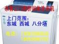 高价回收彩电、洗衣机、电脑