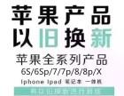 南宁买手机哪里划算,苹果8分期要求有哪些