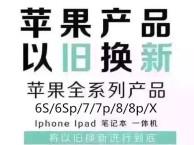 贵阳高价回收苹果,二手苹果8p换X多少