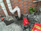 伦教镇专业疏通下水道,专车抽化粪池,高压车清洗下水道