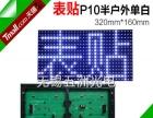 LED显示屏材料
