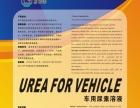 尊南海车用尿素生产设备也能生产防冻液玻璃水售价五万