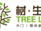 树生活健康家居加盟
