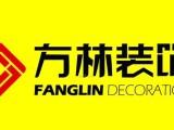 武汉方林装饰公司