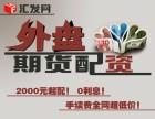 北京汇发网恒指期货免费招代理-单边30港币