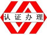南平ISO14001认证咨询