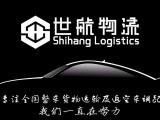 重庆到四川自贡信息部物流专线货运公司返空车直达