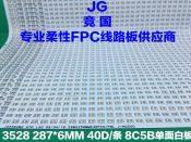 8C5B单面软板 3528单面白板 软灯带电路板 柔性线路板