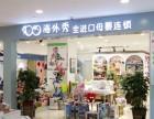重庆孕婴店加盟十大品牌 婴幼儿用品店连锁加盟 海外秀