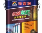 健康环保 中国环保十大品牌 专注环保30年 宝莹漆诚招代理