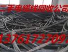 杭州电缆回收公司%交易平台