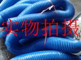 PVC塑吸尘蓝色橡胶伸缩软管/通风管/工业除尘吸尘软管 内径15