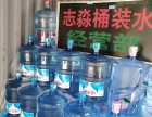 天津桶装水配送中心志淼桶装水经营部东丽桶装水第一