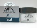 梦丽岛 男士营养补水霜50g 滋润保湿不油腻 正品护肤品 冬季热