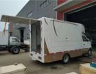 福田小型售货车现车出售