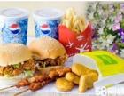 西式快餐加盟哪家好 麦当劳快餐店加盟费多少