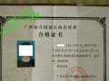 贵港幼儿园长证培训考证报名园长证办理