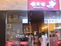 金年任加盟开店 韩国料理加盟 咨询热线