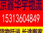 北京到上海货运往返专线6折优惠